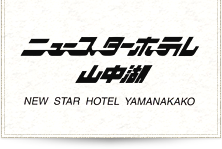 New Star Hotel YAMANAKAKO